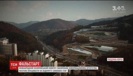 Информационному агентству Reuters запретили работать на открытии игр в Южной Корее