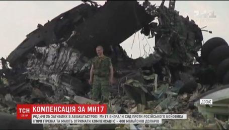 Суд присудив шалену компенсацію жертвам рейсу МH17, яку повинні стягнути із сепаратиста Гіркіна