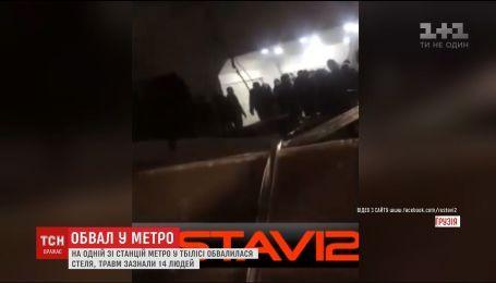 В столице Грузии произошел обвал в метро