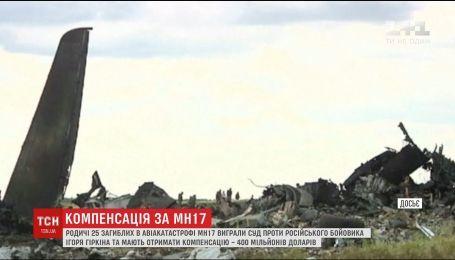 Терорист Гіркін має виплатити 400 мільйонів доларів компенсації родичам жертв рейсу МH17