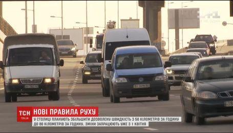 Горсовет планирует увеличить разрешенную скорость движения на 30 километров на двух десятках дорог Киева