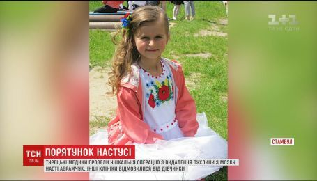 7-летняя Настя Абрамчук с Волыни получила новый шанс на жизнь благодаря неравнодушным украинцам