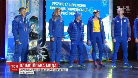 Українська збірна випробовує нову форму на тренуваннях до зимової Олімпіади