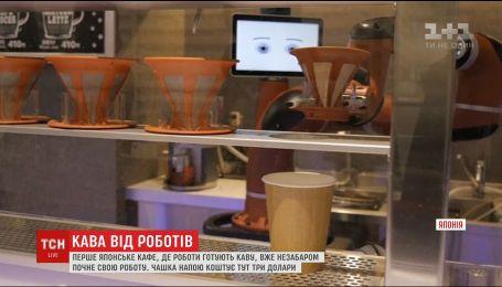 Перша кав'ярня з роботами запрацювала у Японії