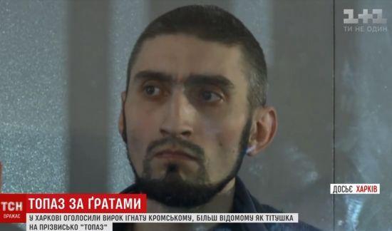 """Плювок в обличчя патріотам: харківські активісти обурені звільненням з-за ґрат """"Топаза"""""""