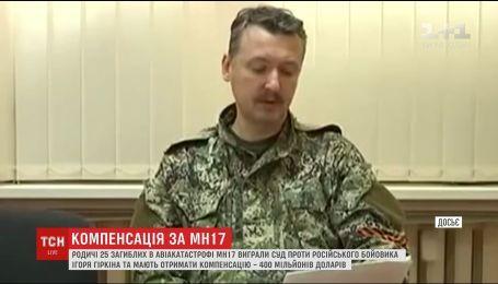 Терорист Гіркін поглузував із загиблих жертв рейсу МH17 після вироку американського суду