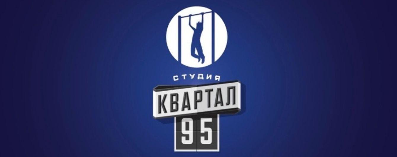 """У """"Кварталі 95"""" відреагували на чутки щодо судового позову студії з приводу заборони серіалу """"Свати"""""""