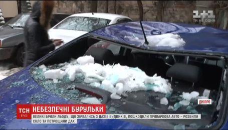 Великі брили льоду, що зірвались з дахів, пошкодили припарковані авто в Дніпрі