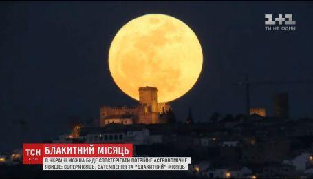 Украинцы смогут увидеть тройное астрономическое явление