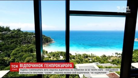 Луценко прокомментировал свои рождественские каникулы на Сейшельских островах
