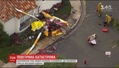 В штате Калифорния вертолет упал на жилой дом