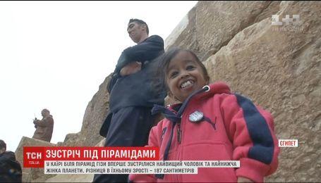В Каире впервые встретились самый высокий человек и самая низкая женщина планеты
