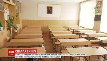Вінницькі школи закрили на карантин через спалах грипу