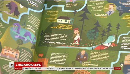 """""""Книга-мандрівка. Україна"""" - зустрічайте нову яскраву книжку від """"Книголаву"""""""
