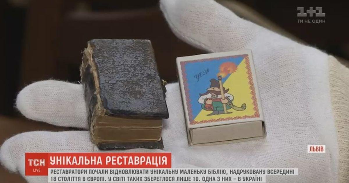 У Львові показали, як реставрують найменшу у світі Біблію