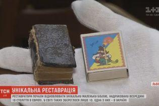 Во Львове показали, как реставрируют самую маленькую в мире Библию
