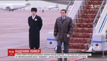 Раптово помер перший космонавт України Леонід Каденюк