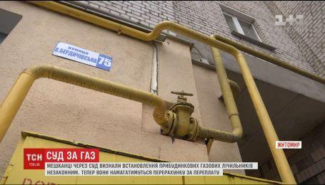 Мешканці Житомира довели незаконність встановлення прибудинкових газових лічильників