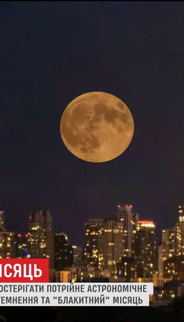 """Астрологи розповіли, як вплине """"блакитний"""" місяць на людство"""