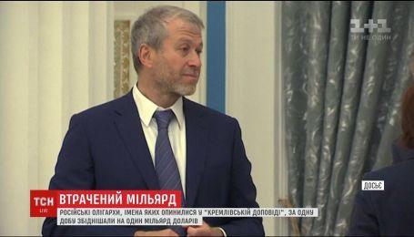 """Російські олігархи через """"Кремлівській доповіді"""" втратили близько мільярда доларів"""
