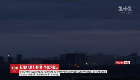 Облака в столице мешают рассмотреть киевлянам суперлуну