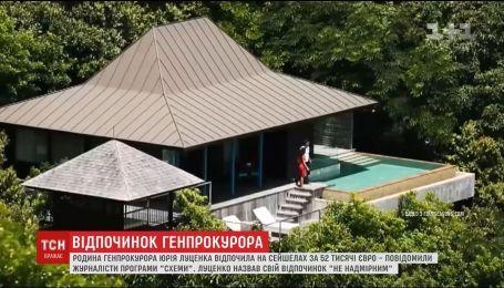 Луценко прокомментировал информацию относительно роскошного отдыха на Сейшельских островах