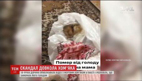 18-річна львів'янка похизувалася мертвим хом'яком у пакеті, якого заморила голодом