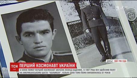 ТСН собрала воспоминания Леонида Каденюка о его первом полете в космос
