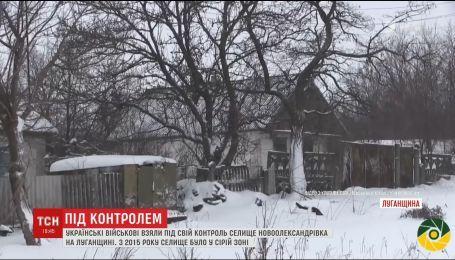 Украинские военные взяли под свой контроль поселок Новоалександровка, что на Луганщине