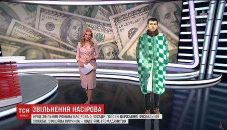 Офіційною причиною звільнення Романа Насірова стало подвійне громадянство