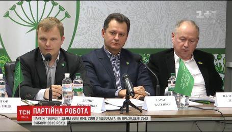 """Партія """"УКРОП"""" делегуватиме свого кандидата на президентських виборах 2019 року"""