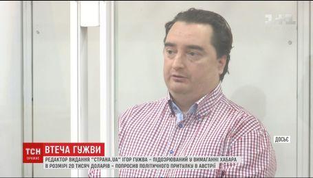 """Подозреваемый в вымогательстве взятки редактор """"Страна.ua"""" попросил политического убежища в Австрии"""