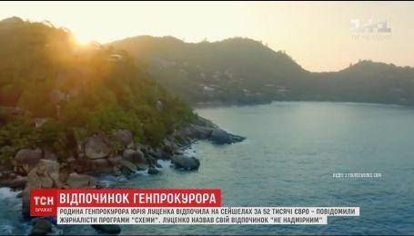 Юрий Луценко назвал отдых на Сейшелах таким, что может себе позволить