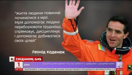 Історія успіху першого космонавта незалежної України Леоніда Каденюка