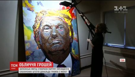 Украинские художники из монет создали портрет Дональда Трампа