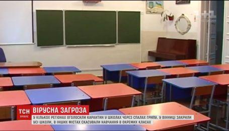 Из-за вспышки гриппа украинские школы начали закрывать на карантин