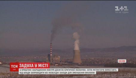 В Косово люди протестуют из-за загрязненного воздуха