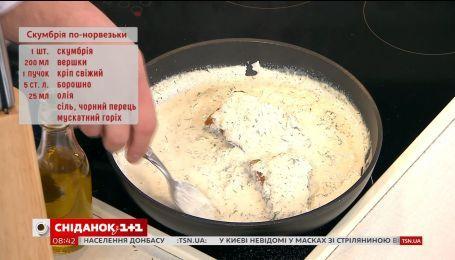 Апетитна скумбрія по-норвезьки - рецепти Сенічкіна