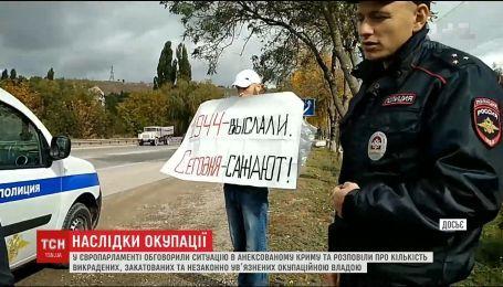 Крымские татары в Европарламенте рассказали о терроре оккупационных властей