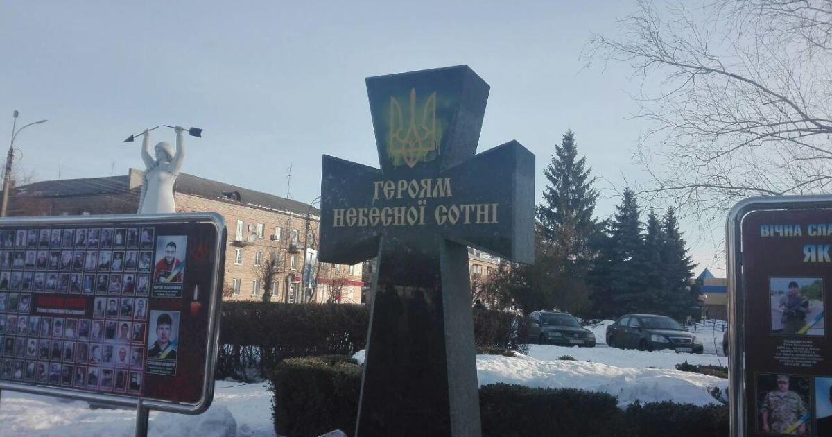 В Черкасской области вандалы залили крест Героям Небесной Сотни краской и зарисовали герб