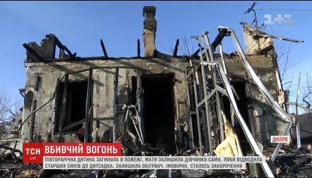 В Днепре во время пожара заживо сгорел полуторагодовалый ребенок