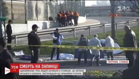 В Стамбуле по меньшей мере три человека погибли на остановке от наезда автобуса