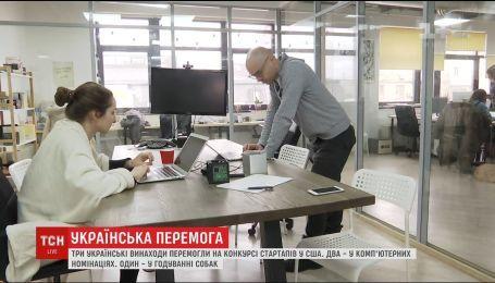 Одразу три українських винаходи перемогли на конкурсі стартапів у США