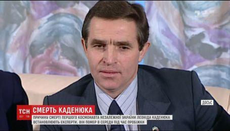 Эксперты устанавливают причину смерти первого украинского космонавта Леонида Каденюка