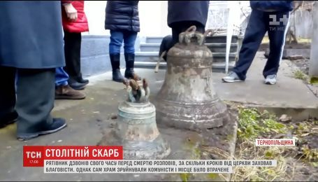Жителі селища Коропець знайшли в землі церковні дзвони, закопані під час Другої світової