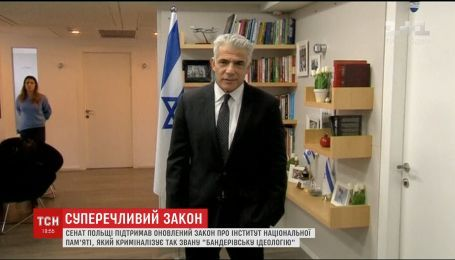 """Израиль высказался против польского закона о запрете """"бандеровской идеологии"""""""