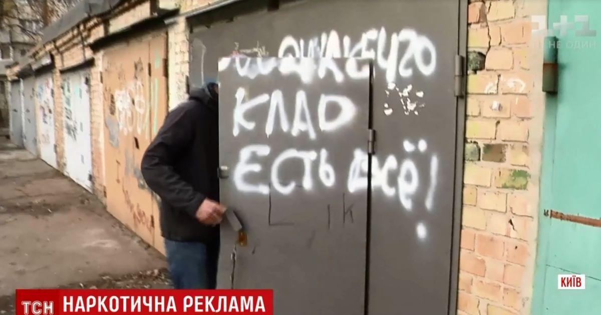 Загадочные надписи на заборах: благодаря рекламе преступники быстро сбывают наркотики подросткам в Киеве