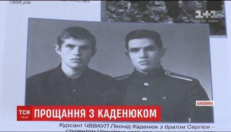 Три роки тому брат-близнюк Леоніда Каденюка помер за схожих обставин