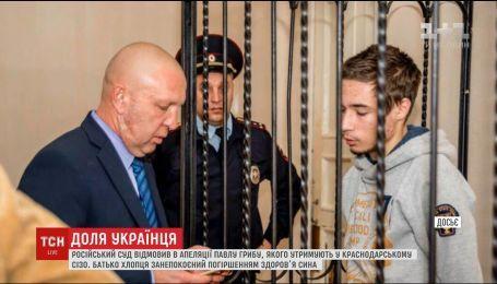 У Росії відмовили в апеляції українцю Павлу Грибу