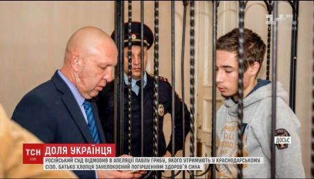 В России отказали в апелляции украинцу Павлу Грибу